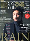 韓流ぴあ 正月号 2010年 2/3号 [雑誌]