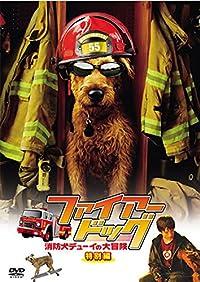 ファイアー・ドッグ 消防犬デューイの大冒険 特別編 [レンタル落ち]