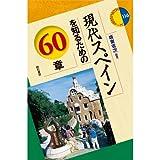 現代スペインを知るための60章 (エリアスタディーズ)
