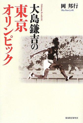 大島鎌吉の東京オリンピック