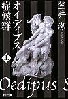 オイディプス症候群〈上〉 (光文社文庫)