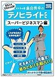 島田秀平のテノヒライト スーパービジネスマン編
