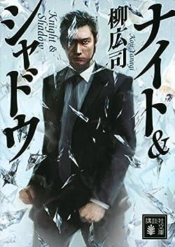 ナイト&シャドウ (講談社文庫)