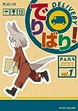 でりばり!1 (マイクロマガジン・コミックス) (マイクロマガジン☆コミックス)
