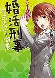 婚活刑事-花田米子に激震- (TO文庫)