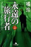 永遠の旅行者 上 (1) (幻冬舎文庫 た 20-2)
