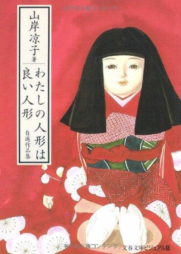 わたしの人形は良い人形―自選作品集 (文春文庫―ビジュアル版)
