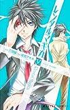 レンタルマギカ 第5巻 (あすかコミックス)