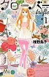 クローバー trefle 1 (マーガレットコミックス)