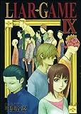 LIAR GAME 9 (ヤングジャンプコミックス)