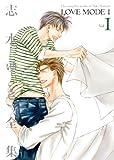 志水ゆき全集1 LOVE MОDE (1) (ディアプラス・コミックス・デラックス)