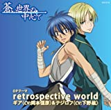retrospective world