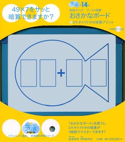 岩波メソッドゴースト暗算 おさかなボード+2ケタ×1ケタの暗算プリント: 勉強ひみつ道具 プリ具 (コミュニケーションムック)