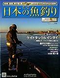 週刊 日本の魚釣り 2013年 12/11号 [分冊百科]