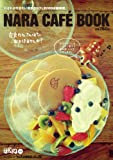 Nara cafe′ book (タウン情報ぱーぷる別冊)