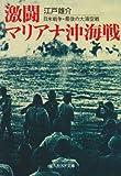 激闘マリアナ沖海戦―日米戦争・最後の大海空戦 (光人社NF文庫)
