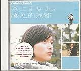 collections! 本上まなみの極私的京都 [DVD]