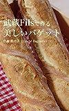 武蔵Filsで作る美しいバゲット