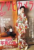 アサヒカメラ 2011年 06月号 [雑誌]