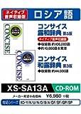 カシオ 電子辞書 エクスワード 追加コンテンツCD-ROM版 コンサイス露和 同和露辞典 XS-SA13A