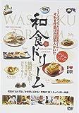 DVD>和食ドリーム (<DVD>)