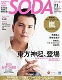 SODA 2011年 11/1号