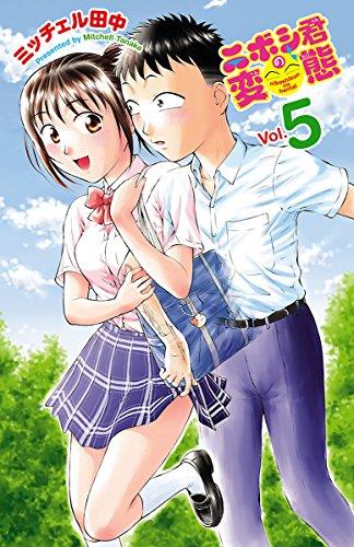 ニボシ君の変態 5 (少年チャンピオン・コミックス)