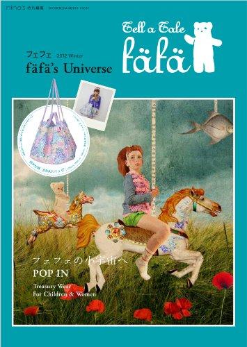 フェフェ 2012 Winter fafa`s Universe (祥伝社ムック)