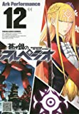 蒼き鋼のアルペジオ  12巻 (ヤングキングコミックス)