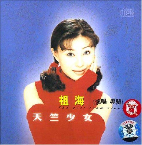 祖海演唱专辑:天竺少女(cd)图片