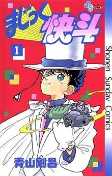 まじっく快斗(1) (少年サンデーコミックス)