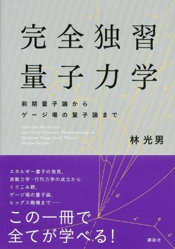 完全独習量子力学 前期量子論からゲージ場の量子論まで (KS物理専門書)