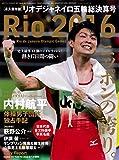 リオ五輪 総決算号 2016年 9/12 号 [雑誌]: 週刊プロレス 増刊
