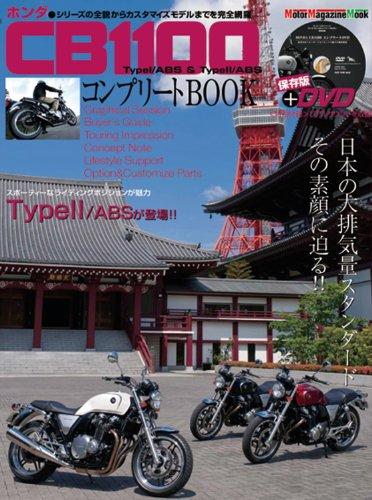 ホンダ CB1100 コンプリート BOOK