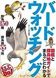 図鑑と探鳥地ガイドでまるごとわかる バードウォッチング (るるぶDO!)
