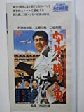 闘牛に賭ける男 [VHS]