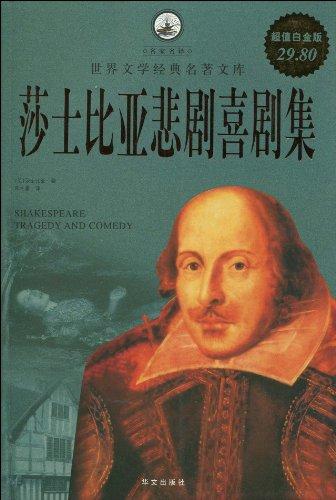 莎士比亚悲剧喜剧集 超值白金版