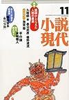 小説現代 2012年 11月号 [雑誌]