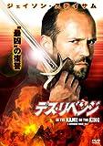 デス・リベンジ[DVD]