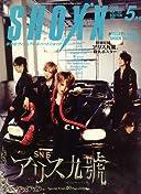 SHOXX (ショックス) 2008年 05月号 [雑誌]()