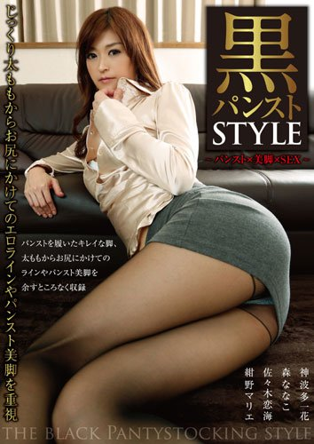 黒パンストSTYLE(SS-034) [DVD]