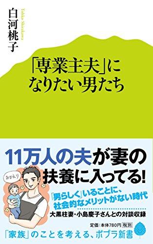 (077)「専業主夫」になりたい男たち (ポプラ新書)