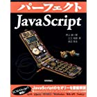 �p�[�t�F�N�gJavaScript (PERFECT SERIES 4)