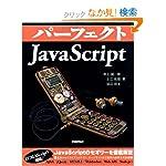 Amazon.co.jp: パーフェクトJavaScript (PERFECT SERIES 4): 井上 誠一郎, 土江 拓郎, 浜辺 将太: 本