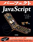 �ѡ��ե�����JavaScript (PERFECT SERIES 4)