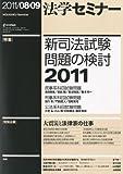 法学セミナー 2011年 09月号 [雑誌]
