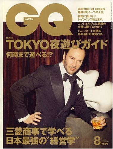 GQ JAPAN 2007年 08月号 [雑誌]