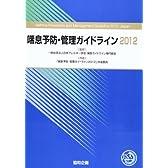 喘息予防・管理ガイドライン 2012