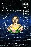 まぼろしハワイ (幻冬舎文庫)