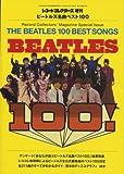 レコードコレクターズ増刊 ビートルズ名曲ベスト100